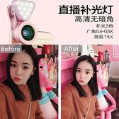 直播補光燈主播美顏嫩膚手機廣角鏡頭瘦臉視頻自拍補光神器 igo科炫數位