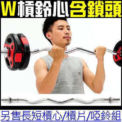 EZ槓心W槓心(包含鎖頭)47吋電鍍W形槓心W型槓鈴桿曲線啞鈴桿槓片桿心長槓心重力另售訓練機台