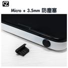 防塵塞 Micro + 3.5mm 安卓...