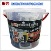 【愛車族購物網】SONAX 舒亮 鍍膜保護美容洗車水桶-九件組 適用所有車色