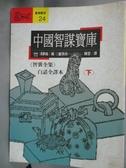 【書寶二手書T7/雜誌期刊_HNP】中國智謀寶庫(下)_馮夢龍