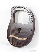 小豎琴19弦萊雅琴箜篌小眾樂器便攜式小型lyre里拉琴女生自學 夢幻小鎮