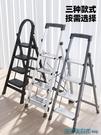 梯子家用折疊室內樓梯人字梯多功能加厚升降鋁合金五步梯伸縮爬梯 快速出貨