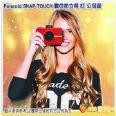 分期0利率 寶麗萊 Polaroid SNAP TOUCH 數位拍立得 國祥公司貨 觸控 拍立得 相印機 數位相機