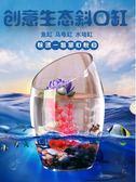 烏龜缸 透明玻璃小魚缸個性創意兩用迷你 金魚缸小型水培植物烏龜缸龜缸 歐萊爾藝術館
