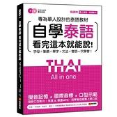 自學泰語看完這本就能說(附真人發音教學影片DVD+MP3)