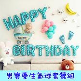 【寶寶慶生氣球套餐組】附打氣筒+膠帶 派對布置 生日氣球 聚會 慶祝 DIY 生日快樂 [百貨通]