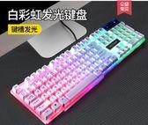 鍵盤背光遊戲電腦臺式家用發光機械手感鍵盤鍵鼠靜音筆記本外接LX 玩趣3C