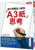 為什麼豐田人都用「A3紙」思考?想不出的企畫書、提案表、人事管理,都可以用8個項