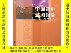 二手書博民逛書店罕見中國雷電監測報告(2016)Y207549 中國氣象局 著 氣象出版社 ISBN:97875029682