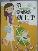 【書寶二手書T2/親子_ORH】第一次當媽媽就上手-父母成長01_DebraGilbe