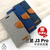 E68精品館 贈貼 MERCURY 牛仔紋皮套 三星 J3 Pro SM-J330 5吋 手機殼 皮套 手機支架 翻蓋