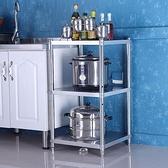 廚房收納架 不銹鋼廚房置物架35cm夾縫收納多層架四層落地30寬冰箱縫隙儲物架【快速出貨】