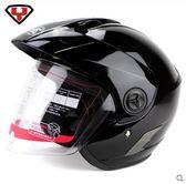 頭盔摩托車頭盔男式半覆式機車四季通用半盔夏季電動車頭盔女  全館免運