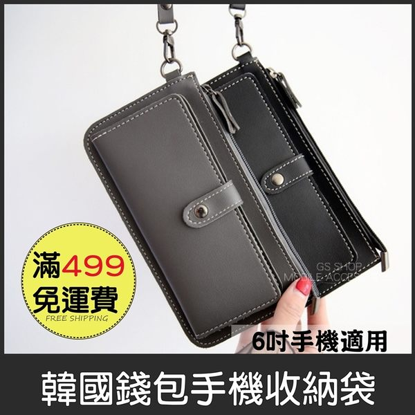 GS.Shop 手機收納包 iPhone 手拿包 錢包 多功能 大收納空間 多卡片夾層 手機包 皮夾 長夾 5.5吋可以