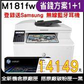 【省錢方案1+1】HP  MFP M181fw 無線彩色雷射傳真複合機 + 搭CF510A原廠匣1支