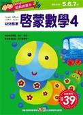 幼兒遊戲練習本:啟蒙數學(4)