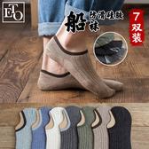 襪子男士船襪夏季薄款短襪純棉夏天淺口低幫隱形矽膠防滑防臭吸汗7雙裝『快速出貨』