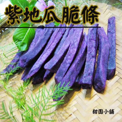 紫地瓜脆條 隨身包 110g 蔬果餅乾 乾燥蔬果 素食 【甜園】