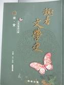 【書寶二手書T8/文學_KCT】趣看文學史(參)宋‧金_歐陽宜璋