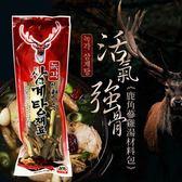 鹿角蔘雞湯材料包 70g