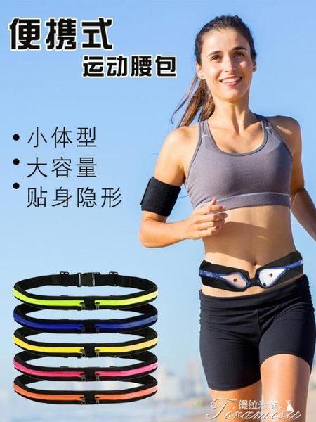 腰包-多功能戶外運動包跑步包防盜手機包男貼身隱形小腰帶包女 提拉米蘇