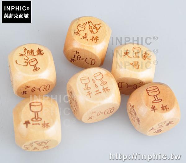 INPHIC-有圖案骰子酒令骰子過年遊戲特大款大冒險玩具單個尾牙玩具喝酒遊戲木製_ouJz