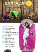 睡袋成人戶外加厚 單人加大號室內睡袋季 露營午休便攜水晶鞋坊