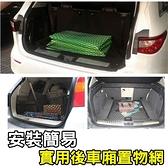 車用 彈力 後車箱 收納網 固定網 行李固定網 置物網 後車廂 高彈力 衛星導航 行車紀錄器【RR039】