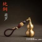 汽車鑰匙掛件黃銅葫蘆鑰匙扣男士個性創意純...