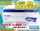 Brother TN-3350 黑色 原廠盒裝碳粉匣 HL-5440D/HL-5450DN/HL-5470DW/HL-6180DW/DCP-8110D/DCP-8110DN