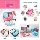 『時尚監控館』旅行收納 台灣現貨全新 旅行收納包組合 6合1 旅行收納袋