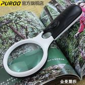 puroo高倍高清光學60手持放大鏡帶led燈10/20倍30老人閱讀 金曼麗莎