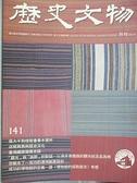 【書寶二手書T7/雜誌期刊_FFO】歷史文物_141期_張大千敦煌壁畫摹本賞析
