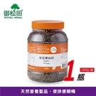 【御松田】奇亞黑白籽-家庭號(1000g/瓶)-1瓶-奇亞籽-南美鼠尾草籽