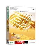 【停看聽音響唱片】【DVD】長榮交響樂團 - 世界民謠4