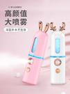 蒸臉器 馨霖納米噴霧補水儀卡通便攜式充電加濕器臉部冷噴可愛少女蒸臉器