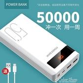 大容量行動電源5萬毫安快充耐用小米蘋果OPPO華為通用學生移動電源 快速出貨