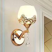 美式現代簡約LED壁燈簡約臥室床頭歐式創意客廳樓梯過道燈陽台燈 七夕情人節