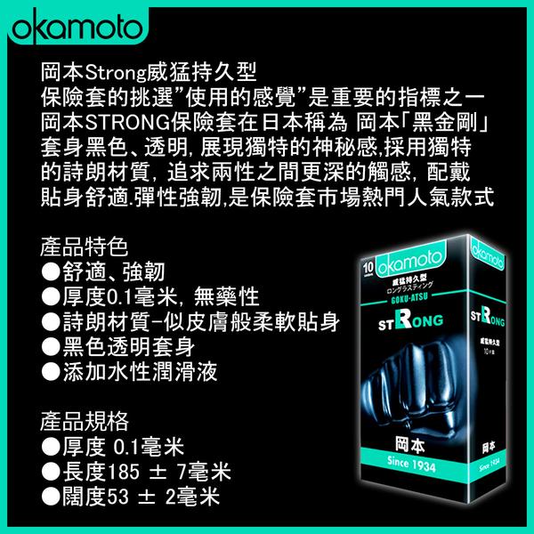【愛愛雲端】岡本Okamoto STRONG 0.1mm 威猛持久型保險套 10入