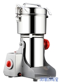 磨粉機中藥材粉碎機器家用小型打粉機干磨研磨機超細打碎機多功能 MKS3C數位