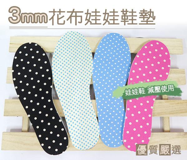 鞋墊.台灣製造 3mm棉布娃娃鞋乳膠鞋墊.可水洗.4色 黑/綠/藍/粉【鞋鞋俱樂部】【906-C43】
