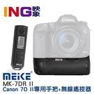 【6期0利率】美科MEIKE MK-7DR II 電池手把(( 7D II CANON )) 專用手把 加贈無線遙控器