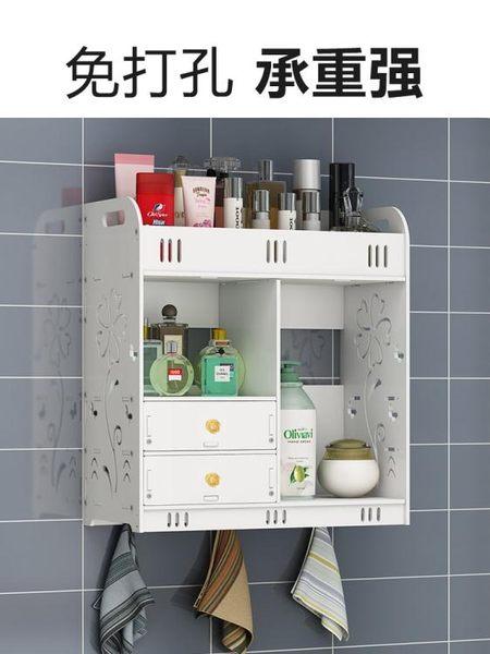 墻上置物架 免打孔衛生間置物架浴室收納盒柜廁所洗漱台墻上壁掛毛巾整理架子