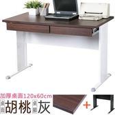 Homelike 路易120cm辦公桌(加厚桌面-附二抽屜)桌面-胡桃 / 桌