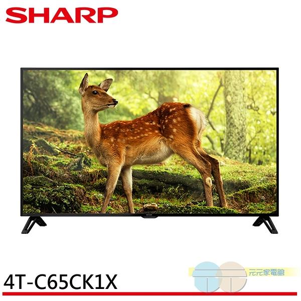 限區配送*元元家電館*SHARP 夏普 65吋4K聯網電視 4T-C65CK1X