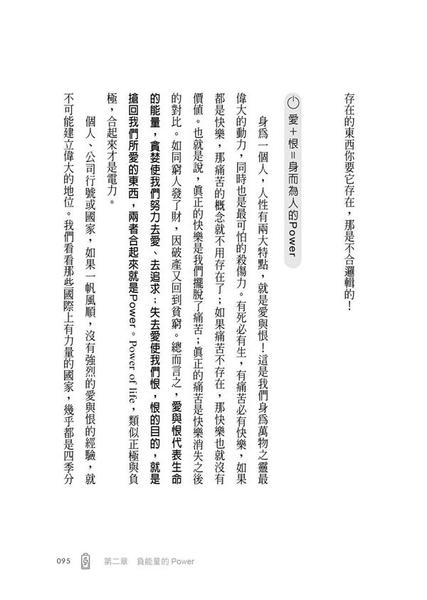 (二手書)Power錕的大人學:不吃苦,哪來實力!臺大最狂教授的14堂叢林生存課