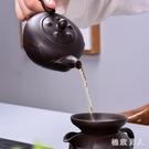 創意原礦紫砂壺泡紫砂茶器功夫茶具家用普洱紅茶泡茶壺帶過濾網旅行用 LJ5027【極致男人】