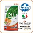 Farmina法米納ND挑嘴成犬天然無穀糧OD4 -鯡魚甜橙-潔牙顆粒 2.5kg原 (GD-8)