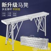 馬凳摺疊升降腳手架刮膩子室內裝修加厚便攜伸縮工程梯子平臺凳NMS  樂事館